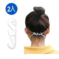 S型口罩調節減壓掛勾 2入組 加長口罩 口罩固定 口罩神器 耳朵不痛 大人小孩多種口罩適用
