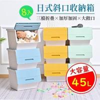 【溫潤家居】前開式衣物玩具收納箱 大容量零食雜物整理箱 三檔懸停翻蓋箱(同色8入)