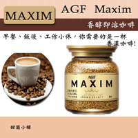 日本 AGF Maxim 箴言金咖啡 (80g)▶全館滿799免運