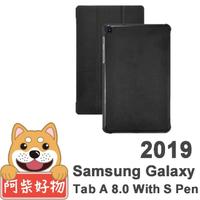 【阿柴好物】Samsung Galaxy Tab A 8.0 2019 with S Pen(經典仿牛皮可立式皮套)