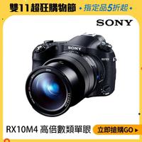 【SONY 索尼】DSC-RX10M4 RX10IV 高倍數類單眼相機(公司貨-110/8/15前加贈原電座充相機包)