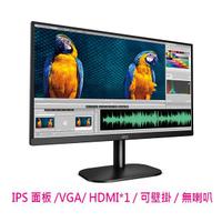 AOC 24B2XH 24吋 24型 IPS HDMI 窄邊框 可壁掛 無喇叭 螢幕 LED螢幕 電腦螢幕 液晶螢幕