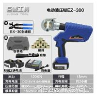 液壓壓線鉗 手動壓接鉗手動電動液壓鉗 銅鋁鼻端子壓接電纜導線鉗