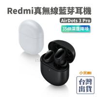 紅米 Redmi AirDots 3 Pro 真無線藍牙耳機 藍牙5.2 TWS 降噪 藍芽耳機 小米耳機 真無線