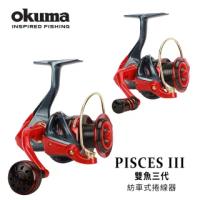 【OKUMA】PISCESIII 雙魚三代-3000型(泛用型紡車式捲線器)