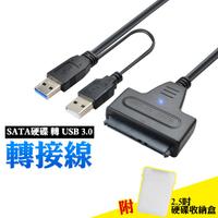 SATA硬碟 轉 USB 3.0 硬碟轉接線 2.5吋 3.5吋 支援4TB 易驅線 外接線 外接盒 3.5吋需加購電源