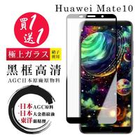華為 Mate10  日本玻璃AGC黑邊透明全覆蓋玻璃鋼化膜保護貼(買一送一-Mate10保護貼Mate10鋼化膜)