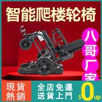 ◤輪椅◢現貨八哥爬樓梯輪椅全自動老人電動能上下樓輪椅神器爬樓機履帶式輕便