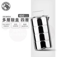 【ZEBRA 斑馬牌】304不鏽鋼多層飯盒 12CM*4層 / 0.6L*4(8124 多層餐盒 便當盒 提鍋)