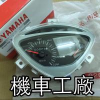機車工廠 RS RS100 儀錶 碼表 碼錶 速度錶 里程表 儀表 YAMAHA 正廠零件