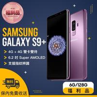 【SAMSUNG】G965F 6G/128G GALAXY S9+ 福利品手機(贈 防水袋、珊瑚絨雙面清潔布)