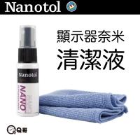 【德國 Nanotol】顯示器奈米清潔液 螢幕清潔液 奈米鍍膜 顯示器 手機 平板 LED 手機螢幕 手錶 【K71】