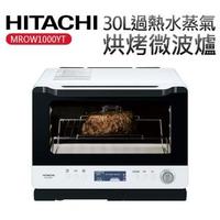 【HITACHI 日立】30L過熱水蒸氣烘烤微波爐(MROW1000YT)
