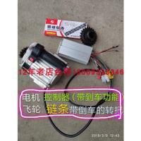现有二手電動車電機 改裝電機 電動三輪車電機 48V500W 送控制器 轉把