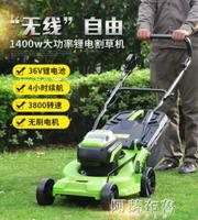 割草機 托馬斯電動割草機家用充電式手推電池草坪機修剪剪草機鋰電除草機 MKS