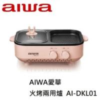 【AIWA 愛華】火烤兩用爐(AI-DKL01)