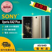【SONY 索尼】H4493 6G/64G Xperia XA2 PLUS 福利品手機(贈 防水袋)