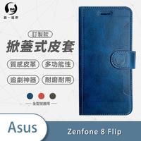 【o-one】ASUS Zenfone 8 Flip ZS672KS 高質感皮革可立式掀蓋手機皮套 手機殼(多色可選)