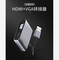 轉換器 USB3.0轉HDMI VGA轉接頭電腦視頻轉換外置顯卡接電視高清同屏