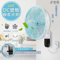 【勳風】14吋旋風式DC扇涼風扇/掛扇/壁扇BHF-S6008(可用行動電源/無段微調/不怕停電)