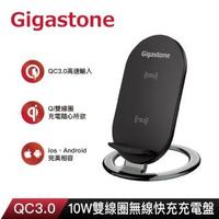 【Gigastone 立達國際】10W 雙線圈無線快充充電盤 GA-9660B(iPhone 12/SE2/11/AirPods 必備無線充電盤)