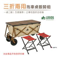 【日本大牌】LOGOS三折兩用拖車桌板椅組 手拖車桌板 露營桌 折疊桌 LG73188005 露營 野餐 悠遊戶外