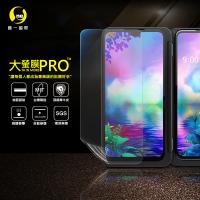 【o-one大螢膜PRO】LG G8X ThinQ 滿版擴充配件螢幕保護貼
