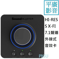 平廣 送袋 公司貨保固1年 創新 CREATIVE Sound Blaster X3 音效卡 SXFI 7.1聲道