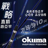 【獵漁人】公司貨 戰略直柄7尺/8尺/9尺/10尺 戰略 OKUMA 路亞竿 戰略 COMPETITION 直柄