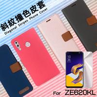 ASUS 華碩 ZenFone 5 ZE620KL X00QD/5Z ZS620KL Z01RD 精彩款 斜紋撞色皮套 可立式 側掀 側翻 皮套 插卡 保護套 手機套