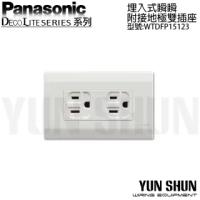 【Panasonic 國際牌】星光系列-雙插座附接地WTDFP15123 電壓110V 含蓋板