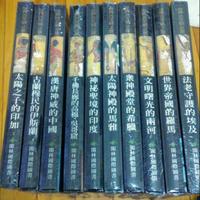 世界古文明之旅-書籍