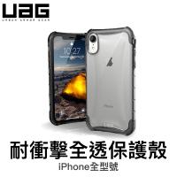 【台灣公司貨】UAG iPhone11/XR/iX/Xs/max/XR/i8/i7/Plus/Pro 耐衝擊全透保護殼