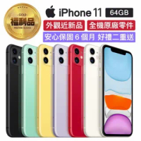 【Apple 蘋果】福利品 iPhone 11 64G 6.1吋 智慧型手機(外觀近新品+全機原廠零件)