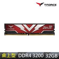 【Team 十銓】T-FORCE ZEUS DDR4-3200 32G CL20 桌上型超頻記憶體