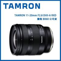 【Tamron】11-20mm F2.8 DiIII-A RXD 騰龍 B060 公司貨