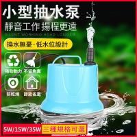 【優惠推薦】多功能抽水馬達 110V 5W/15W/35W/55W 水龜 抽水機 魚池循環 沉水幫浦 抽水機 抽水馬達