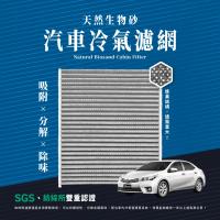 【無味熊】生物砂蜂巢式汽車冷氣濾網 豐田Toyota(Altis十二代/Rav4五代/Corolla Cross/PRIUS/Camry適用)