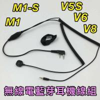 寶貝屋無線電 對講機 K頭 線組 M1-S M1 V5s V6 V8 KenWood 安全帽藍芽耳機 鼎騰 M1S