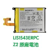 SONY Xperia Z2 D6502 D6503 D6543 原廠電池【贈工具+電池膠】LIS1543ERPC