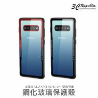 三星 Galaxy S10 S10+ 鋼化 玻璃 TPU 雙料 玻璃殼 裸機質感 鏡頭加高 保護殼 手機殼