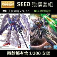 【鋼普拉】現貨 免拆盒 BANDAI 鋼彈SEED MG 1/100 天使鋼彈 Ver.Ka + MG 星蝕鋼彈 含支架