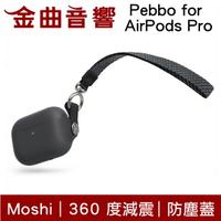 Moshi Pebbo for AirPods Pro 黑色 藍芽 耳機充電盒 保護套 | 金曲音響