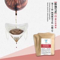 HOLIN【耶加雪菲 日曬 G1 果丁丁村 阿利姆布卡托】鑽石型濾掛咖啡 10包/盒〔接單新鮮製作〕