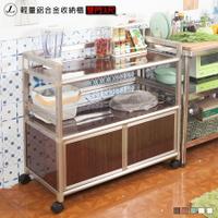 輕量鋁合金收納櫃[雙門3尺] 鋁櫃 廚房櫃 收納櫃 電器架 活動櫃 鋁合金櫃【JL精品工坊】
