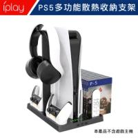 【SONY 索尼】PS5副廠主機散熱底座 多功能遊戲手把充電支架