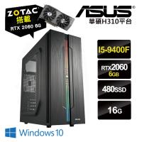 【NVIDIA】i5六核{布蘭德}RTX2060獨顯Win10電玩機(I5-9400F/華碩H310/16G/480G_SSD/ZOTAC RTX2060-6G)