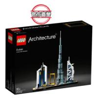 【LEGO 樂高】建築系列 杜拜 21052 帆船酒店 模型(21052)