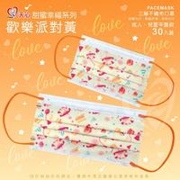 台灣天心 歡樂派對 口罩