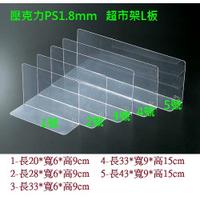 壓克力超市價隔板L板...可以客製化尺寸 壓克力板/壓克力厚磚 L型超市貨架擋板 分隔板